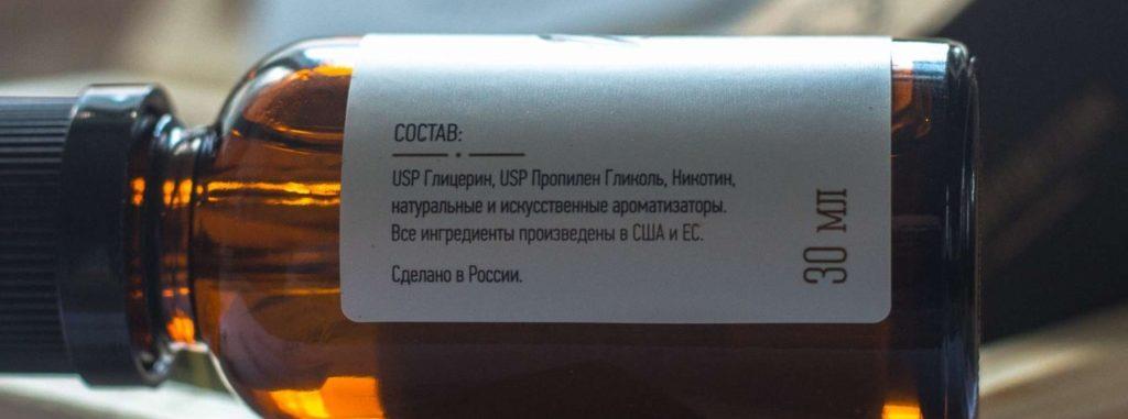 Состав жидоксти для электронной сигареты