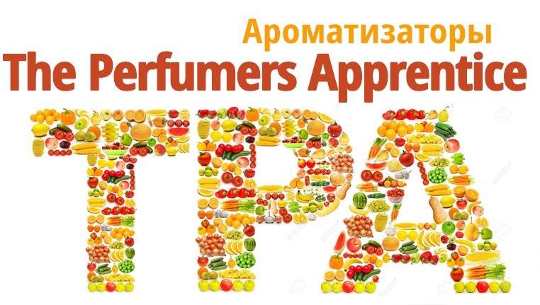 ароматизаторы с TPA